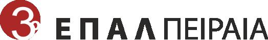 3ο ΕΠΑ.Λ Πειραιά Logo